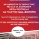 Κάλεσμα για Συντονισμό των Φοιτητικών Συλλόγων του Πανεπιστημίου Πελοποννήσου 7