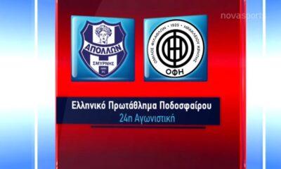 Απόλλων Σμύρνης – ΟΦΗ 2-1:  Γκολ και highlights (video)