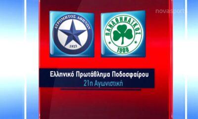 Ατρόμητος - Παναθηναϊκός 2-3: Γκολ και highlights (video) 8