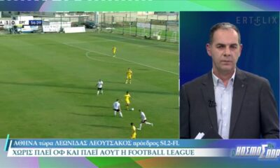 Οι δηλώσεις Λεουτσάκου σε ΕΡT3: Οριστικά play-off & play-out η SL2,  χωρίς η FL! (video)