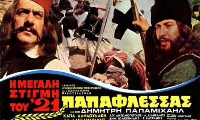 """Γεωργούντζος: Εγώ (πάντως) σήμερα βλέπω """"Παπαφλέσσα""""! 13"""