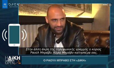 Απασφάλισε ο Ραούλ Μπράβο: «Υπήρχαν στημένα παιχνίδια στην Ελλάδα…» (+video) 8