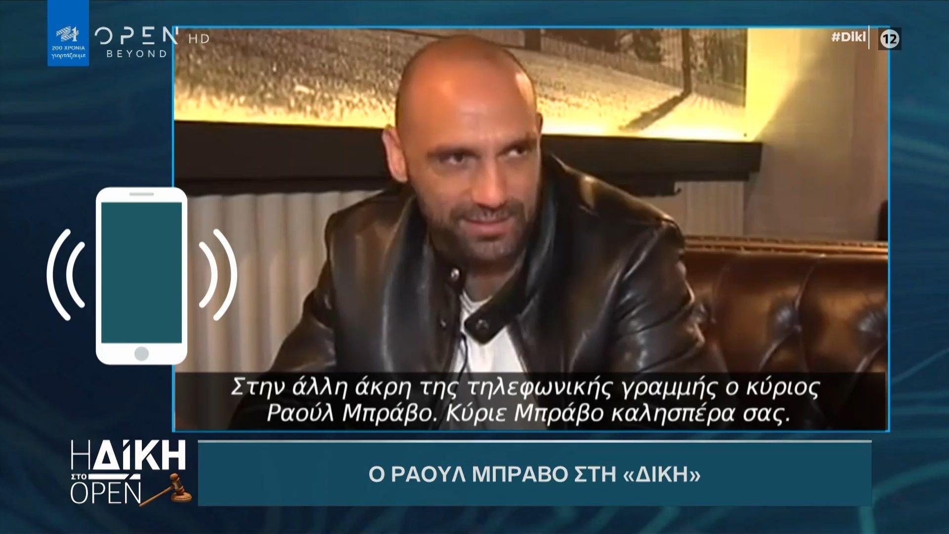 Απασφάλισε ο Ραούλ Μπράβο: «Υπήρχαν στημένα παιχνίδια στην Ελλάδα…» (+video)