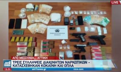 Κύκλωμα ναρκωτικών στην Μεσσηνία! (video) 8
