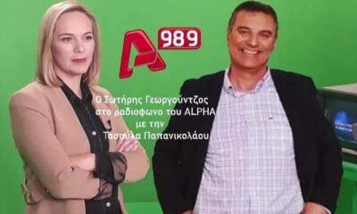 """Ο Σωτήρης Γεωργούντζος στον """"Alpha 98.9"""" (ΗΧΗΤΙΚΟ) 12"""