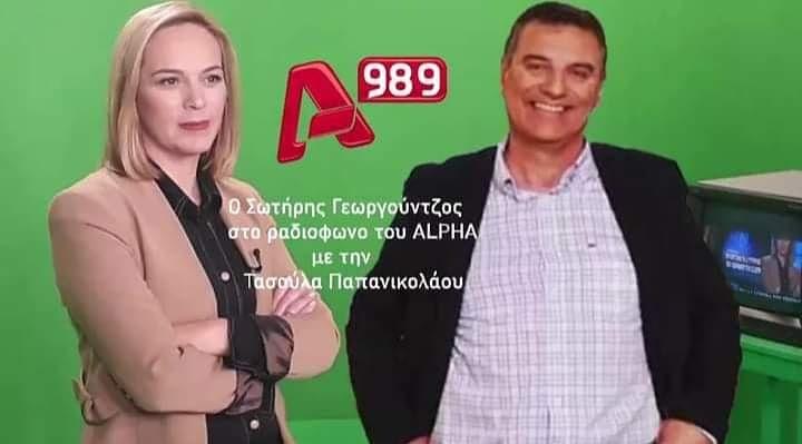 """Ο Σωτήρης Γεωργούντζος στον """"Alpha 98.9""""  (ΗΧΗΤΙΚΟ)"""