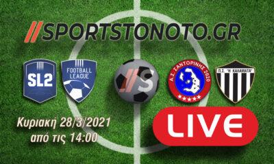 Live Σαντορίνη - Καλαμάτα, Super League 2, Football League