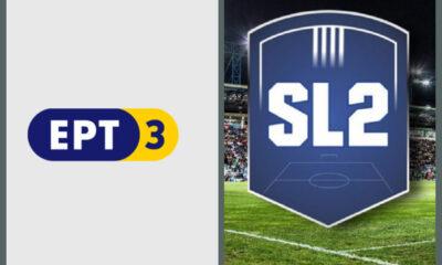 Σε LIve Streamning (αλλά και από ΕΡΤ3) όλη η SL2 - To πρόγραμμα σήμερα σε SL2 και Γ' Εθνική! 8