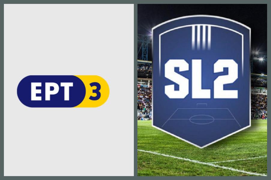 Σε LIve Streamning (αλλά και από ΕΡΤ3) όλη η SL2 – To πρόγραμμα σήμερα σε SL2 και Γ' Εθνική!