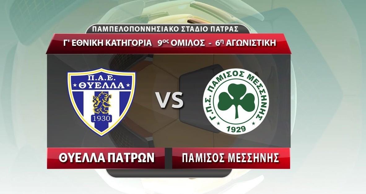 Τα ματς σήμερα που είναι σε Live Streaming  από την Γ' Εθνική!