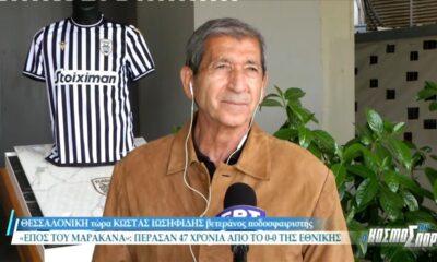 O Κώστας Ιωσηφίδης, για το μυθικό Βραζιλία - Ελλάδα 0-0 στο Μαρακανά! (video) 4