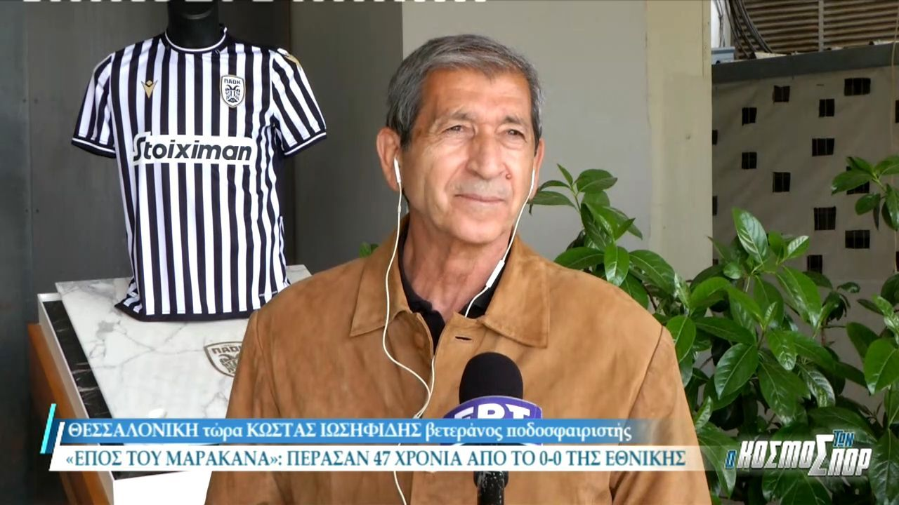 O Κώστας Ιωσηφίδης, για το μυθικό Βραζιλία – Ελλάδα 0-0 στο Μαρακανά!  (video)