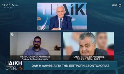 """""""Δίκη"""": Στο """"κάδρο"""" ο Κωνσταντινέας Σπηλιώτη, αναφορές σε Σταθόπουλο, Μπλάνα, ΕΠΣ Μεσσηνίας (+video) 4"""