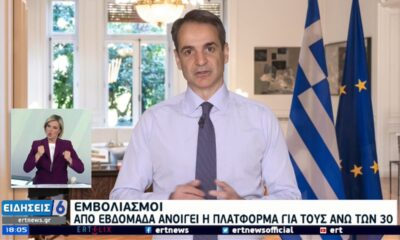 Μητσοτάκης - Οριστικό: Πάσχα στο σπίτι – 3 Μαΐου ανοίγει η εστίαση, 10 τα σχολεία (+video) 4