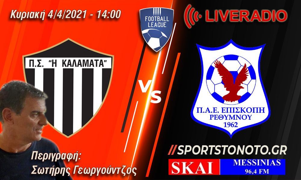 LIVE RADIO: Καλαμάτα – Επισκοπή και Live Blog Football League, Super League 2 (14:00)