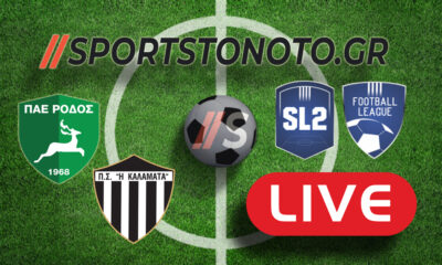 LIVE RADIO: Ρόδος – Καλαμάτα 0-0 και Live Score Football League, Super League 2 (ΤΕΛΙΚΑ)