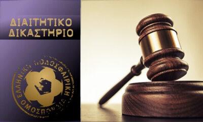 Διαιτητικό Δικαστήριο: Καμπάνες αφαίρεσης βαθμών σε τέσσερις ομάδες 16
