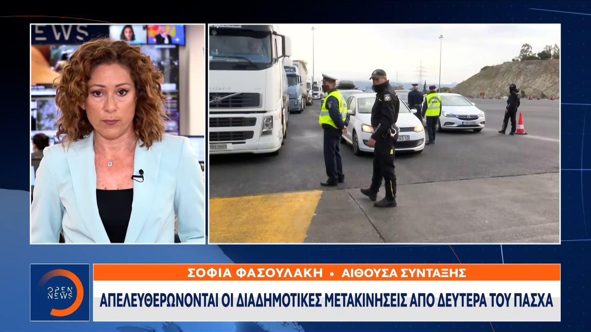 Απελευθερώνονται οι διαδημοτικές μετακινήσεις από Δευτέρα του Πάσχα (+video)