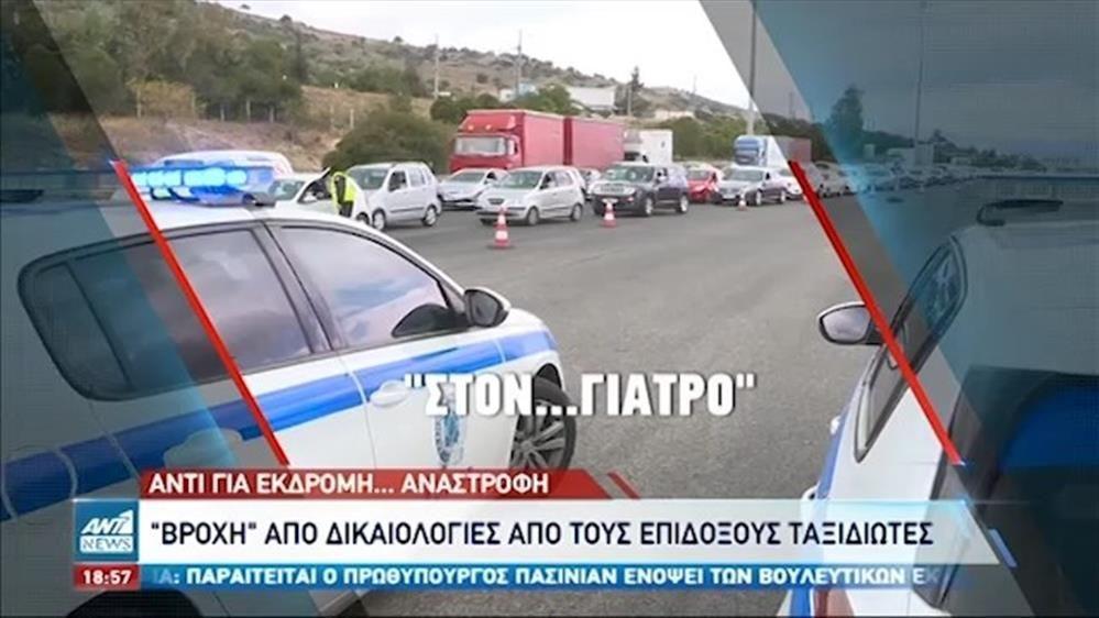 Πάσχα στην Αθήνα: οι δικαιολογίες στα διόδια (video)