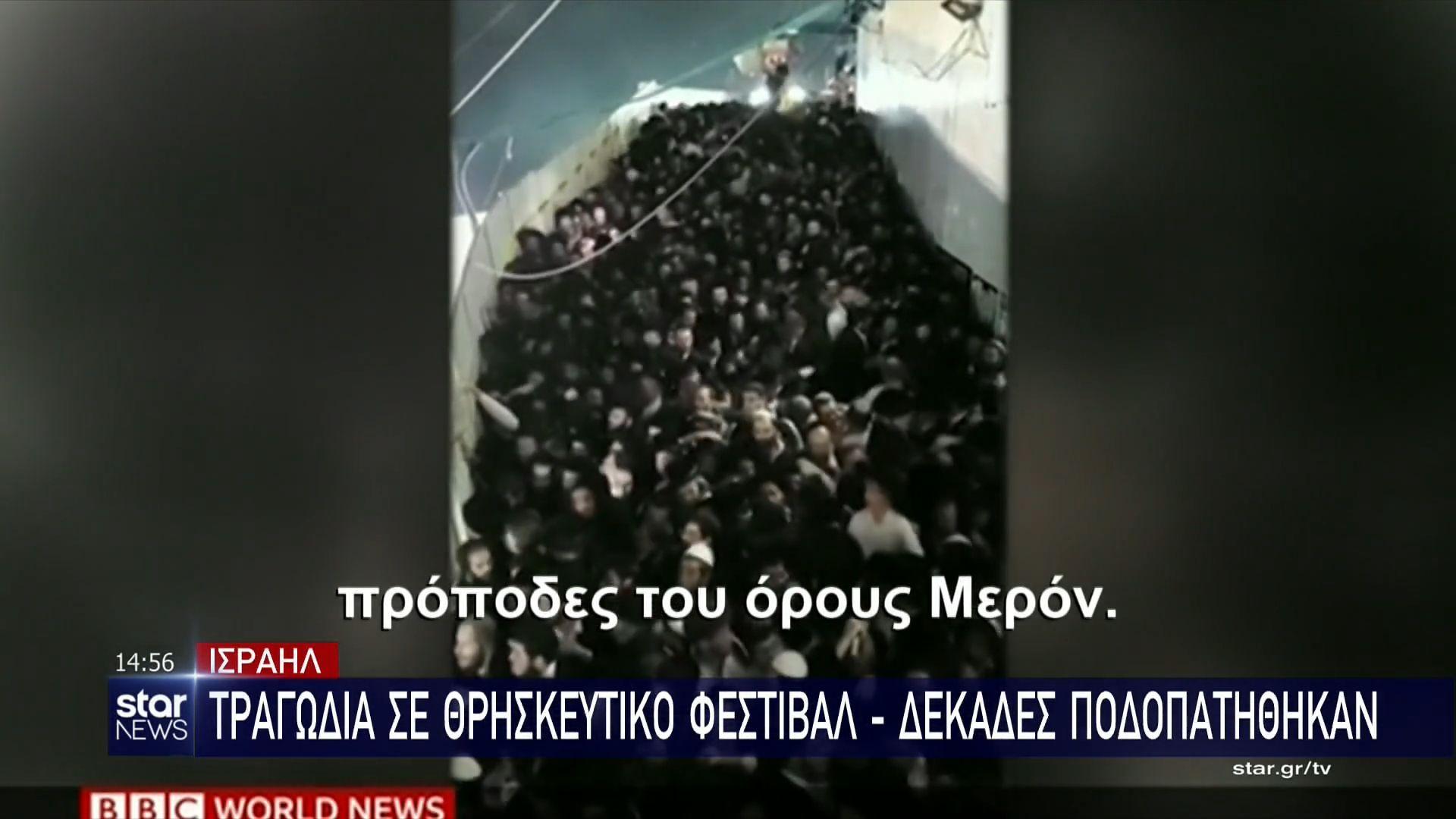 Ισραήλ: Τραγωδία σε θρησκευτικό φεστιβάλ – Δεκάδες ποδοπατήθηκαν (video)