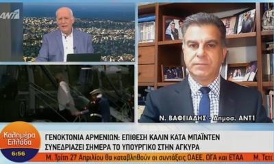Πως ο Τζο Μπάιντεν αναγνώρισε την γενοκτονία των Αρμενίων και τι θα κάνει η Τουρκία... (video)! 5
