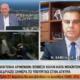 Πως ο Τζο Μπάιντεν αναγνώρισε την γενοκτονία των Αρμενίων και τι θα κάνει η Τουρκία... (video)! 6