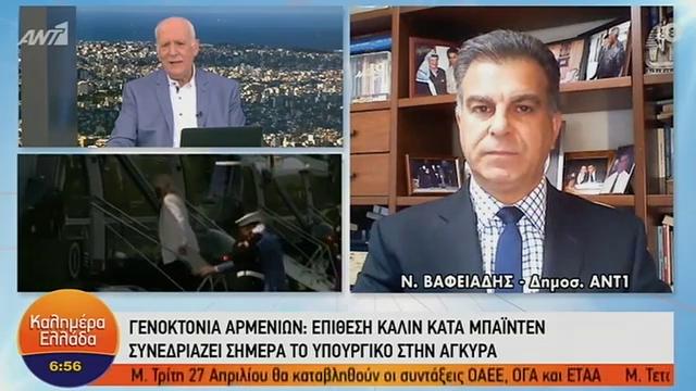 Πως ο Τζο Μπάιντεν αναγνώρισε την γενοκτονία των Αρμενίων και τι θα κάνει η Τουρκία… (video)!
