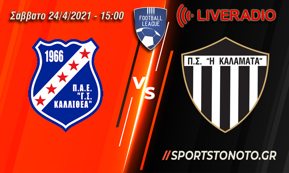 Live- RADIO: Καλλιθέα – Καλαμάτα 2-1, Football League (ΤΕΛΙΚΑ)