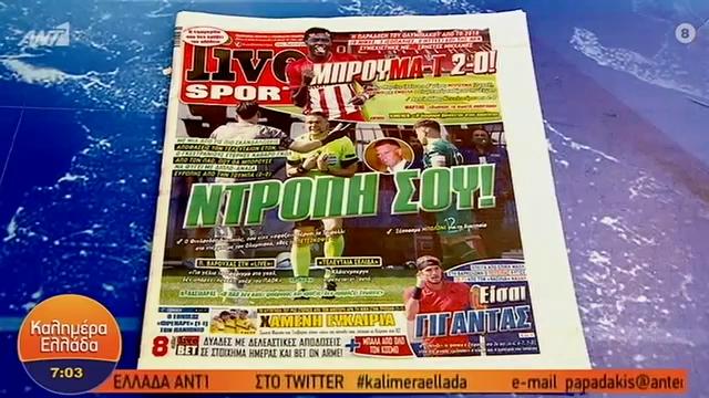 Αθλητικά πρωτοσέλιδα   Μ. Δευτέρα 26/04/2021 (video)