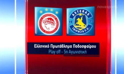 Ολυμπιακός-Αστέρας Τρίπολης: 1-0 Highlights (videos) 12
