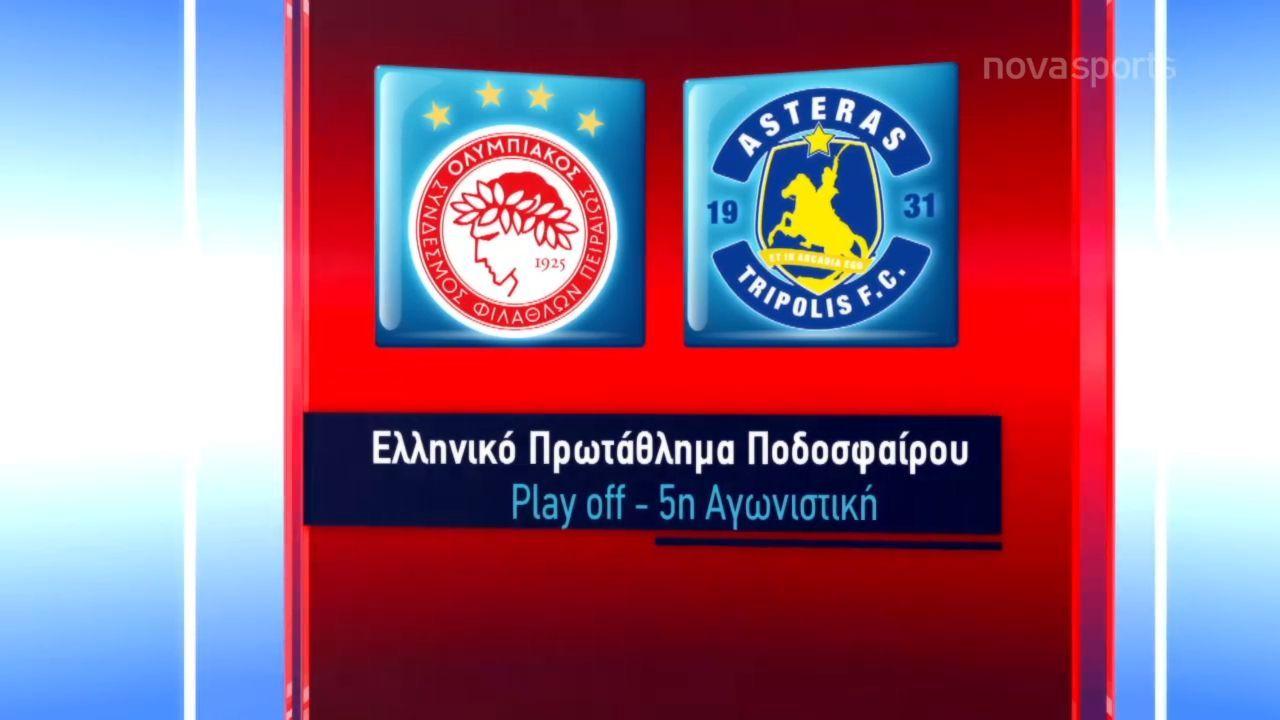 Ολυμπιακός-Αστέρας Τρίπολης: 1-0 Highlights (videos)