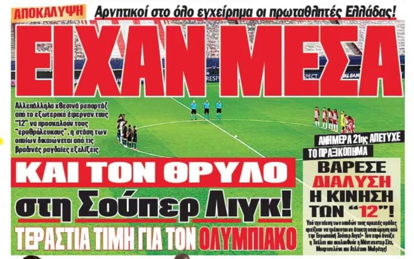 Γεωργούντζος: Μόνο εγώ και ο Πουλόπουλος!