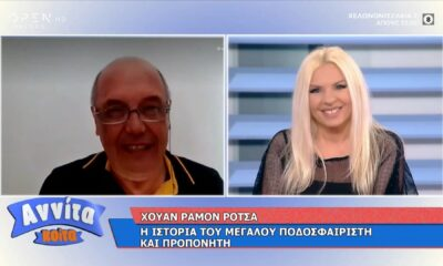 O Ρότσα μιλά στην Αννίτα για Παναθηναϊκό, Μαραντόνα, Θεσπρωτό (video) 17