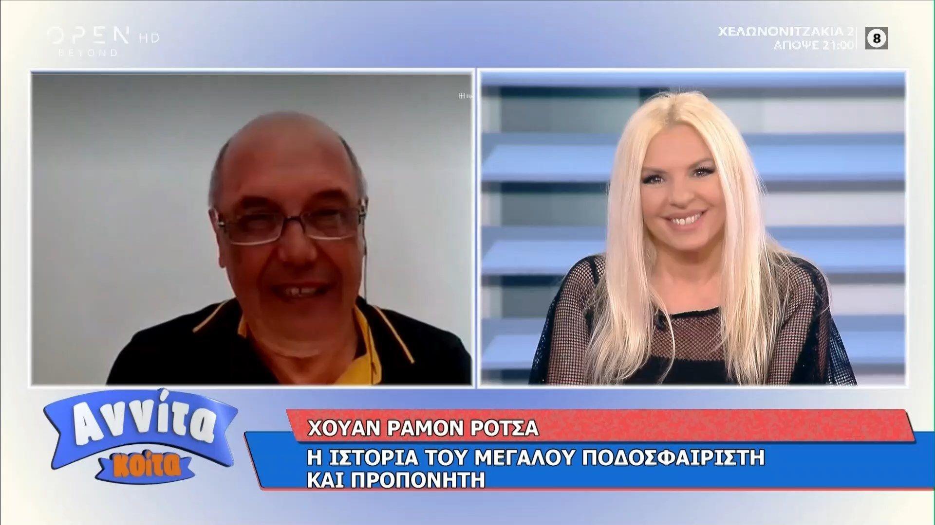 O Ρότσα μιλά στην Αννίτα για Παναθηναϊκό, Μαραντόνα, Θεσπρωτό (video)