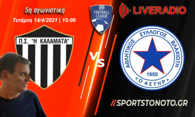 LIVE RADIO: Καλαμάτα - Αστέρας Βλαχιώτη και Live Score Football League (15:00) 2