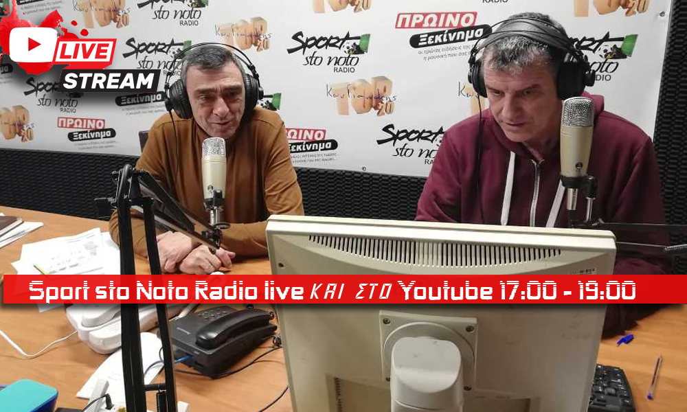 Sportstonoto Radio από σήμερα και στο Youtube! (κάθε Σάββατο 5 με 7 μ.μ.)!