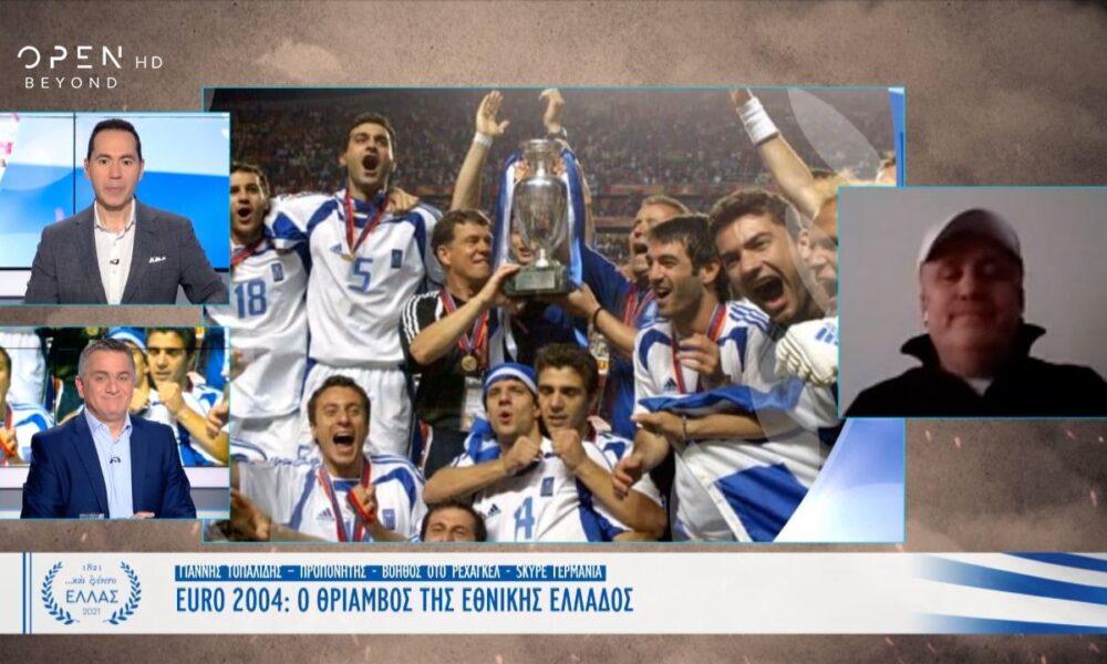 Ο Γιάννης Τοπαλίδης για τον θρίαμβο της Εθνικής Ελλάδος το 2004 (+video) 6