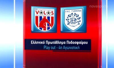 Βόλος - ΠΑΣ Γιάννινα highlights