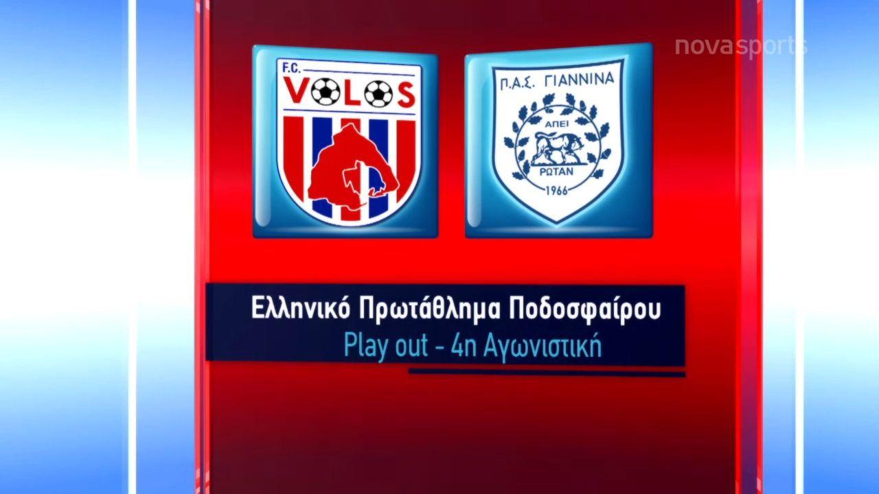 Βόλος-ΠΑΣ Γιάννινα: 1-1 (hls)