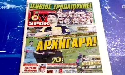 Αθλητικά πρωτοσέλιδα | Δευτέρα 10/05/2021 (video)