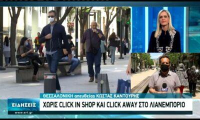 Καινούργια ημέρα ξημέρωσε για την αγορά-Πρώτη ημέρα χωρίς sms (+video)