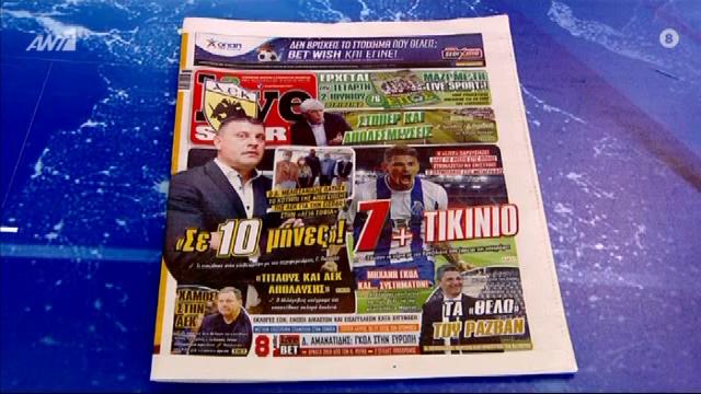 Τα πρωτοσέλιδα των αθλητικών εφημερίδων της ημέρας (29/07)