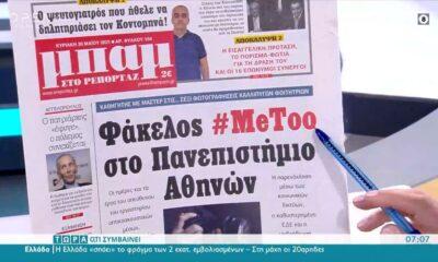 Εφημερίδες 30/05/2021: Τα πρωτοσέλιδα (video) 15