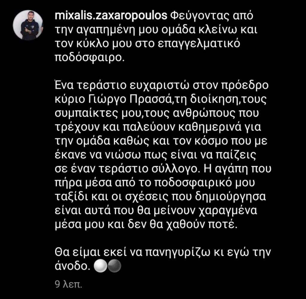 Επιβεβαίωση από Ζαχαρόπουλο, για αποχώρηση από Μαύρη Θύελλα, αλλά και για το τέλος (!) της καριέρας του…