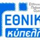 Αλλάζει τη νέα σεζόν το Κύπελλο Ελλάδας: Σκέψεις για συμμετοχή της Γ' Εθνικής