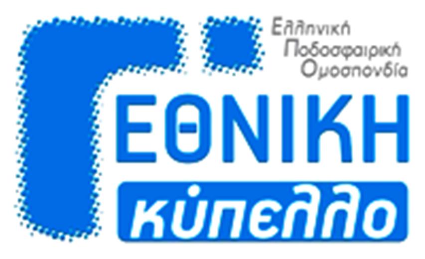Το πρόγραμμα της 2ης φάσης του  Κυπέλλου Ελλάδας το Σαββατοκύριακο