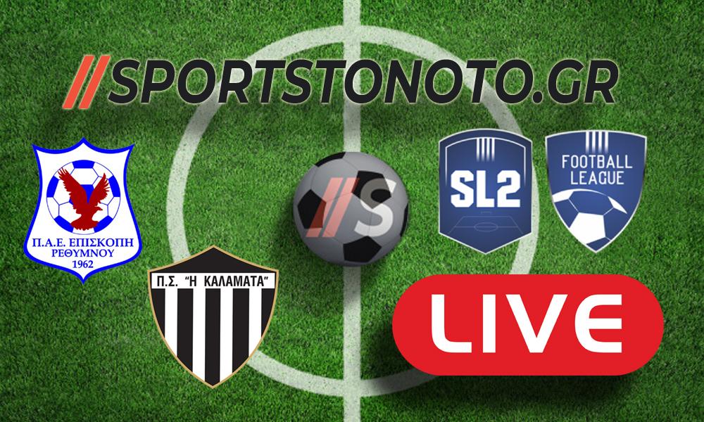 LIVE – RADIO: Επισκοπή – Καλαμάτα 1-0, Football League, Γ' Εθνική (ΤΕΛΙΚΑ)