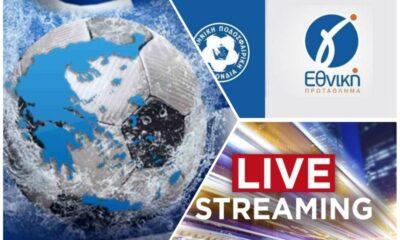 Τα Live streaming σήμερα της Γ' Εθνικής (και ο αγώνας Ναυπακτιακός – Διαβολίτσι: 16:00)! (videos)