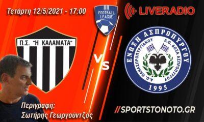 LIVE Καλαμάτα – Ασπρόπυργος, Football league (17:00)