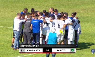 Καλαμάτα - Ρόδος 1-0 highlights
